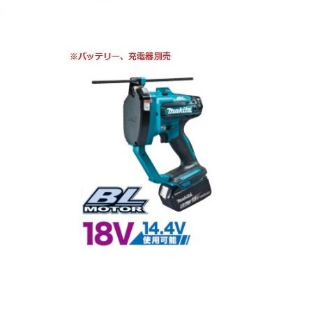 マキタ 18V 充電式全ネジカッタSC102DZK【本体+ケース】 青 ※バッテリ、充電器別売