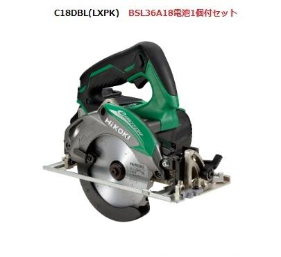 HiKOKI[ 日立工機 ]18V 5.0Ah コードレス丸ノコ C18DBL(LXPK) 緑 【ケース・充電器・BSL36A18電池付セット※予備バッテリーなし】