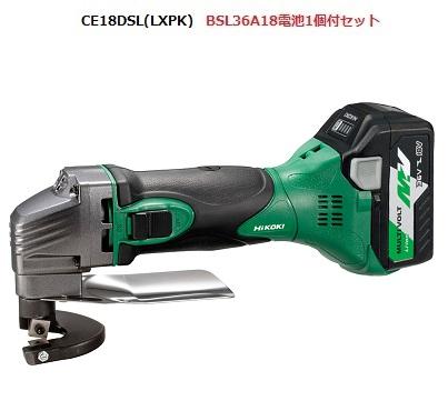 HiKOKI[ 日立工機 ] 18V 5.0Ah コードレスシャーCE18DSL(LXPK)【ケース・充電器・BSL36A18電池付セット※予備バッテリーなし】