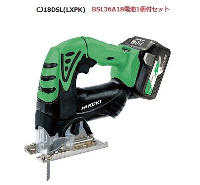 HiKOKI[日立工機] 18V5.0AhコードレスジグソーCJ18DSL(LXPK)【ケース・充電器・BSL36A18電池付セット※予備バッテリーなし】【H01】