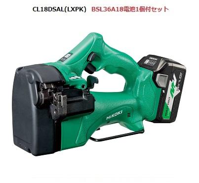 HiKOKI[ 日立工機 ] 14.4V/18V兼用 18V 5.0Ahコードレス全ネジカッタ CL18DSAL(LXPK)【ケース・充電器・BSL36A18電池付セット※予備バッテリーなし】