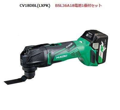 HiKOKI[日立工機] 18V5.0Ah電池付コードレスマルチツールCV18DBL(LXPK)【ケース・充電器・BSL36A18電池付セット※予備バッテリーなし】【H01】