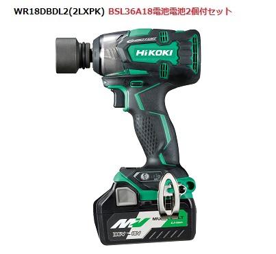 HiKOKI[ 日立工機 ]  18V 5.0Ah 充電式インパクトレンチ WR18DBDL2(2LXPK)【ケース、BSL36A18電池×2、充電器付セット】