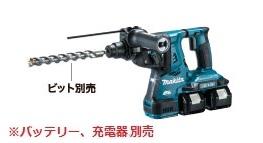 マキタ 18V 28mm 充電式ハンマドリルHR282DZK【集じんシステム・ビット別売】 青※バッテリ、充電器別売【M03】