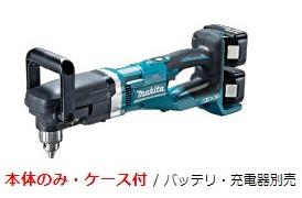 マキタ 18V 13mm充電式アングルドリルDA460DZK【本体のみ・ケース付】※バッテリ、充電器別売