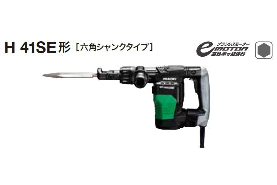 HiKOKI[日立工機] ハンマ H41SE [六角シャンクタイプ]【H01】