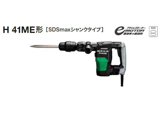 HiKOKI[日立工機] ハンマ H41ME [SDS-maxシャンクタイプ]【H01】