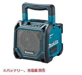 マキタ 充電式スピーカ MR202【本体のみ】 青 ※バッテリ、充電器別売