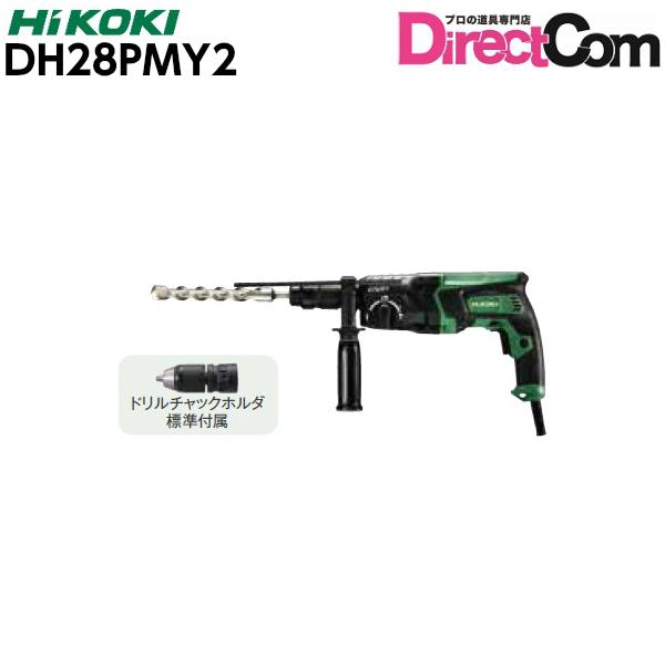 HiKOKI[日立工機] ロータリハンマドリルDH28PMY2【コンクリート28mm 3モード切替】【H01】