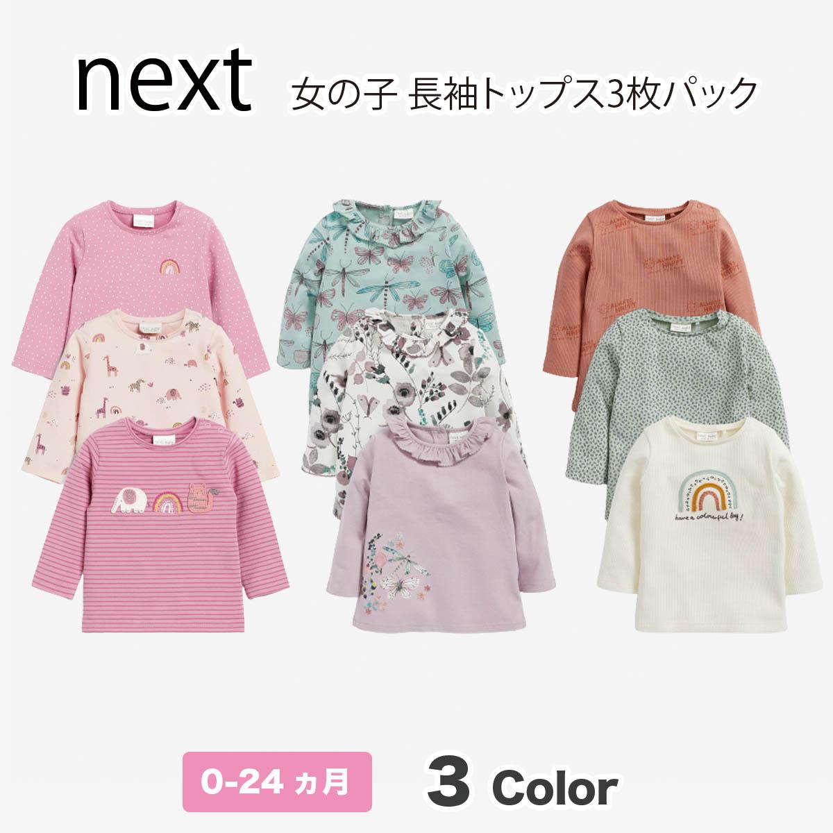 送料無料 ネクスト ベビー NEXT 女の子 長袖 Tシャツ 3 枚パック ピンク 出産祝い ベビーウェア ベビー服 新生児 子供服 ついに再販開始 衣類 アニマル柄 新着 ストレッチ パジャマ