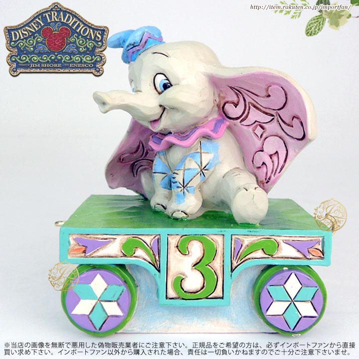 ジムショア ダンボ 誕生日列車3号車 ディズニー 4043657 Birthday Train Dumbo-Dumbo Train Number Three Figurine JimShore 【ポイント最大43倍!お買物マラソン】