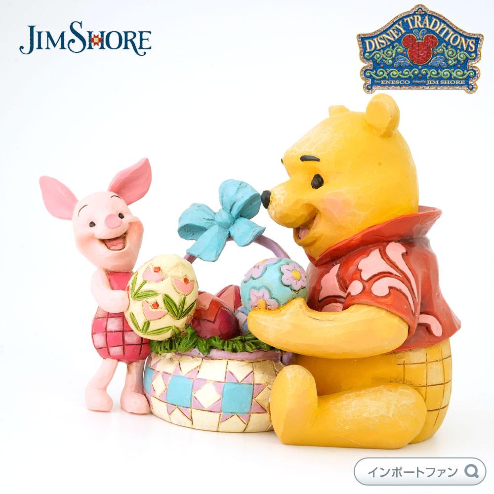 ジムショア イースターのプーとピグレットクマのプーさん ディズニー 6001283 Pooh and Piglet Easter JimShore 【ポイント最大43倍!お買物マラソン】