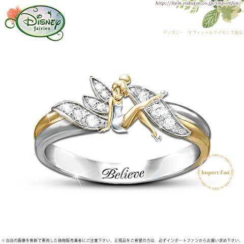 ディズニー ティンカーベル ツートーン リング 指輪 Tinker Bell