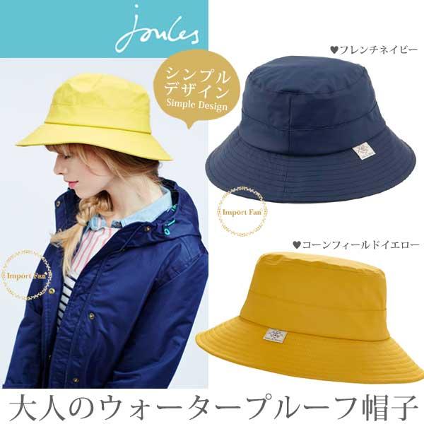 ジュールズ SHOWERS ウォータープループ 防水 ハット 帽子 ネイビー イエロー joules Womens Waterproof Hat 雨具 □
