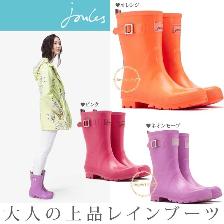 ジュールズ グロッシー ショート レインブーツ joules Mid Height Wellies GLOSSY 雨具 長靴 ガーデニング アウトドア □