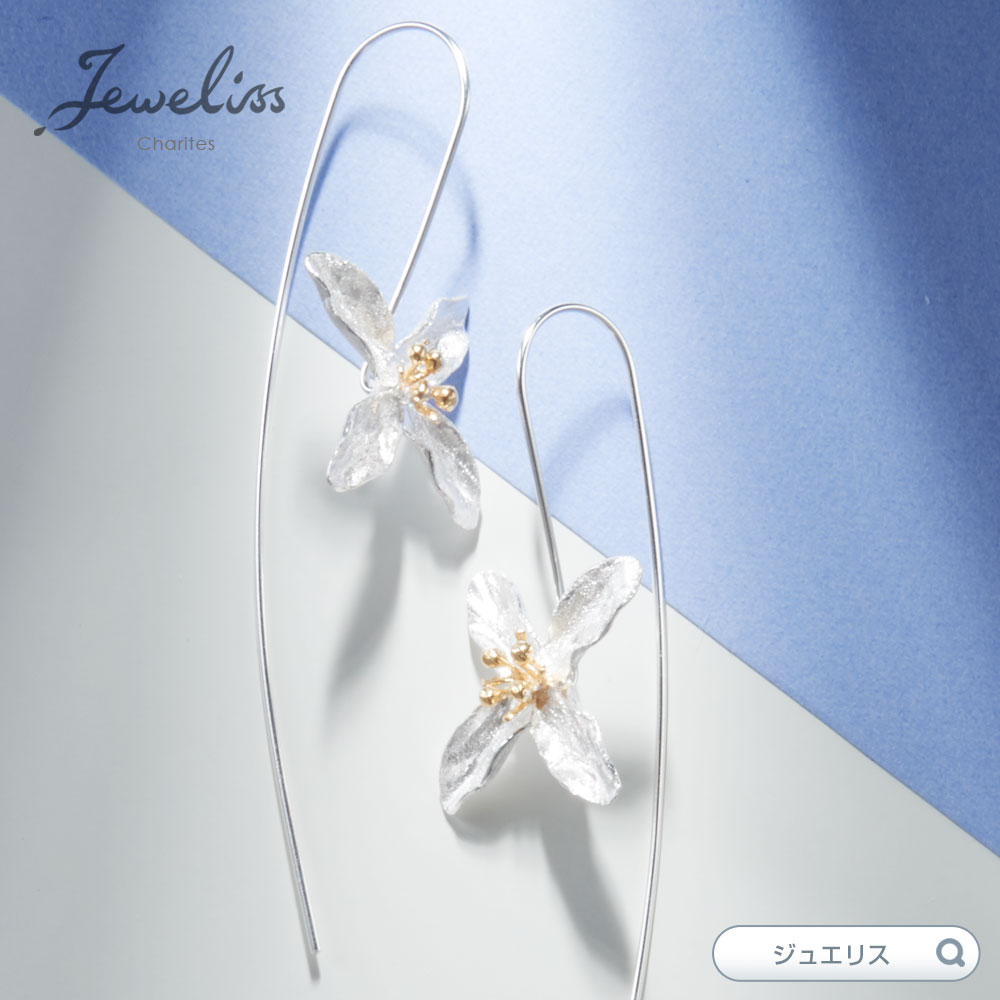 Jeweliss クレマチス モンタナ ピアス ジュエリス ギフト プレゼント アクセサリー□ 本州送料無料 即納