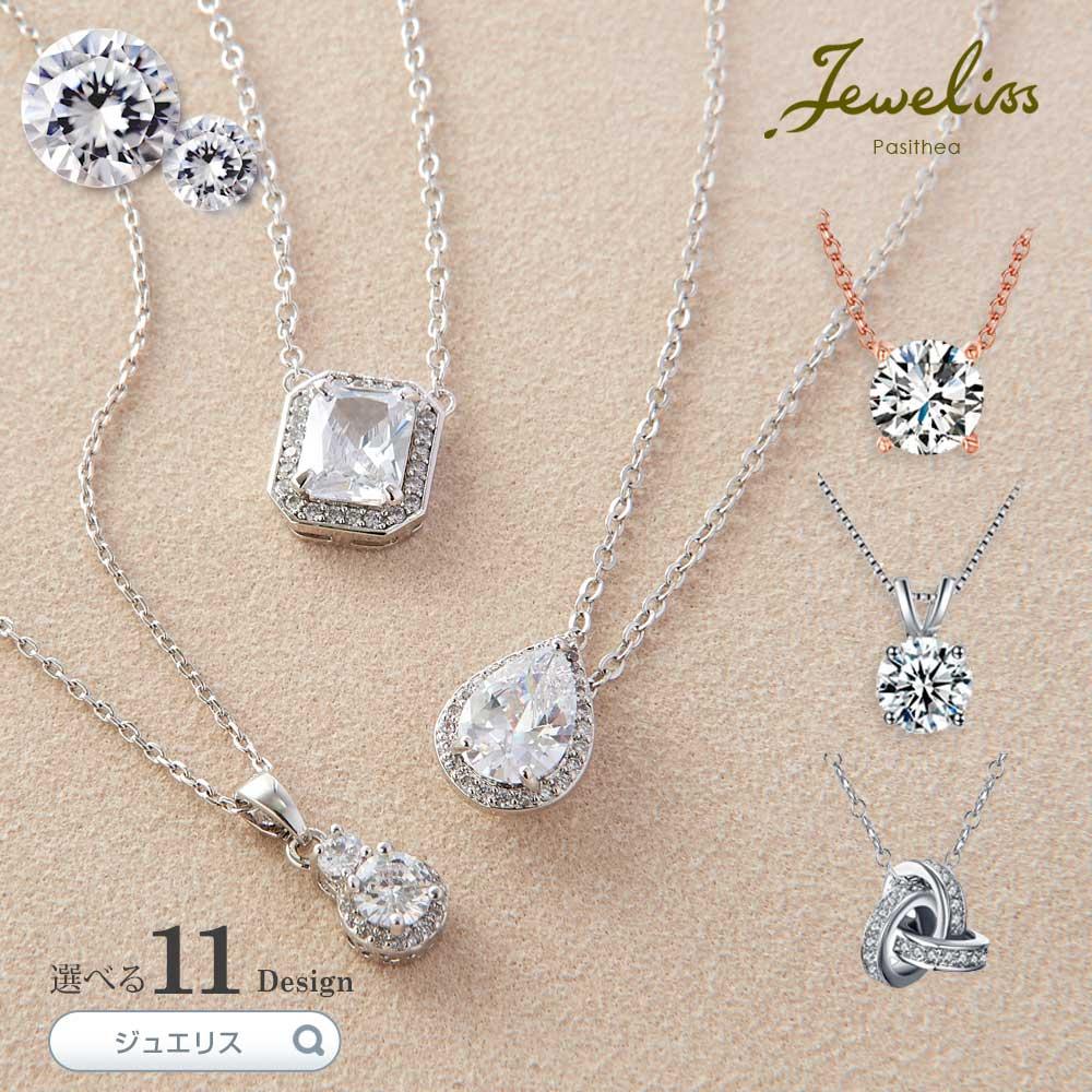 ダイヤモンドのような上質なデザインがファッションを格上げ Jeweliss ジュエリス 10種類から選べる キュービックジルコニア 超美品再入荷品質至上 ネックレス アクセサリー プレゼント 即納 アウトレット 本州送料無料 ギフト