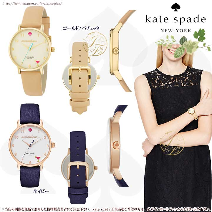 Kate Spade ケイトスペード ファイブ オクロック メトロ ウォッチ 腕時計 5 O'clock Metro Watch 正規品【ポイント最大43倍!お買物マラソン】