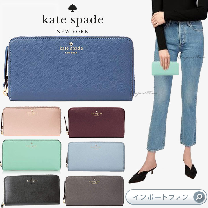 Kate Spade ケイトスペード Mikas パンド レーシー ウォレット Mikas Pond Lacey Wallet □