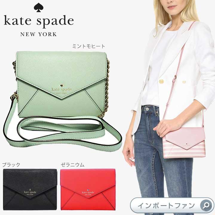 Kate Spade ケイトスペード シーダー ストリート マンデー クロスボディバッグ Cedar Street Monday □