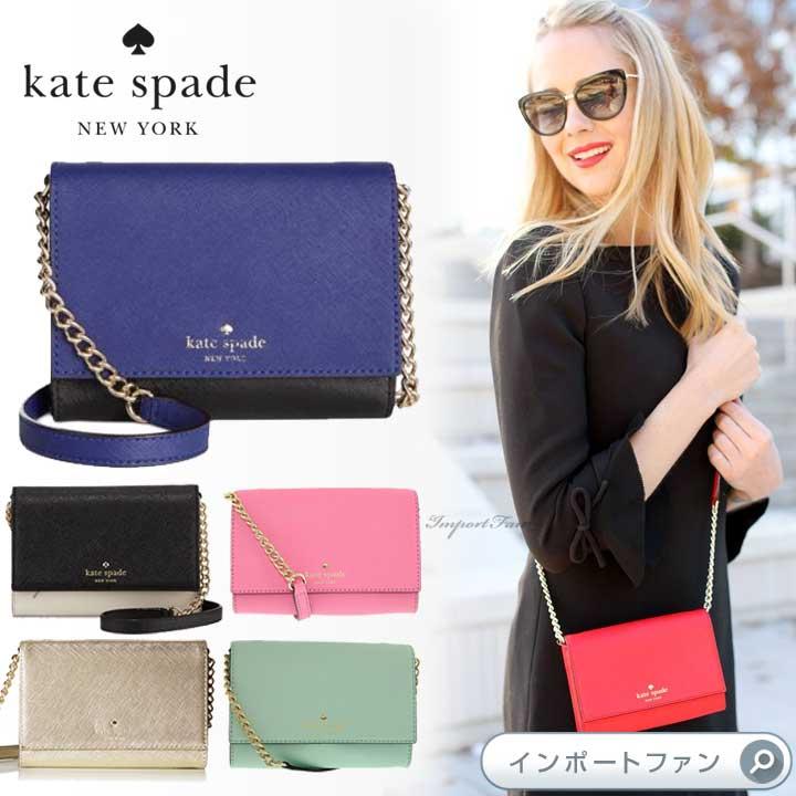 Kate Spade ケイトスペード チェダー ストリート カミ Cedar Street Cami クロスボディバッグ 増税前ラスト!スーパーセール