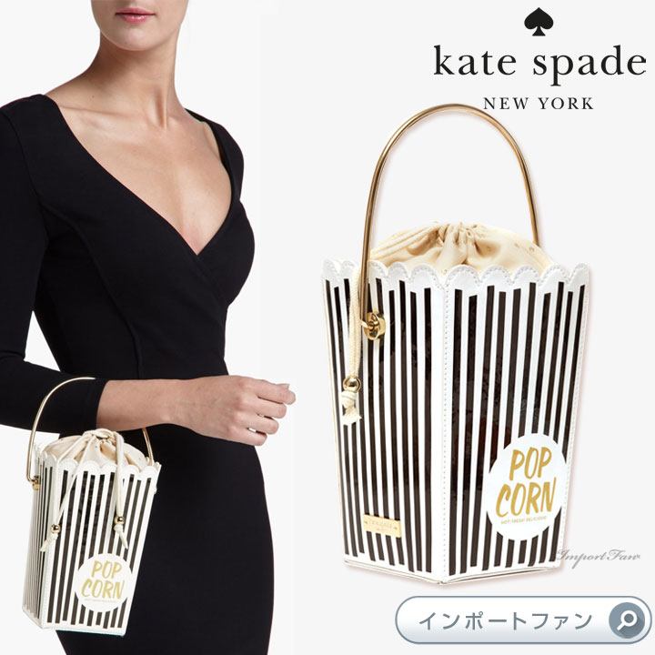 Kate Spade ケイトスペード シネマ シティ ポップコーン バッグ Cinema City Popcorn Bag □