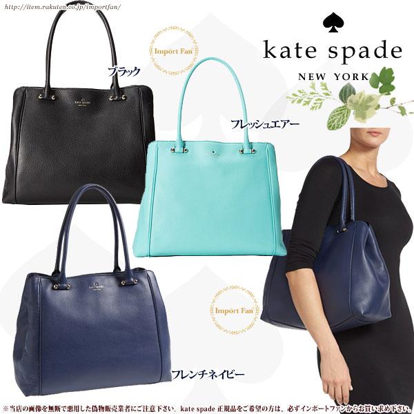 Kate Spade ケイトスペード レイス レザー トート reis leather tote 正規品 【ポイント最大43倍!お買物マラソン】