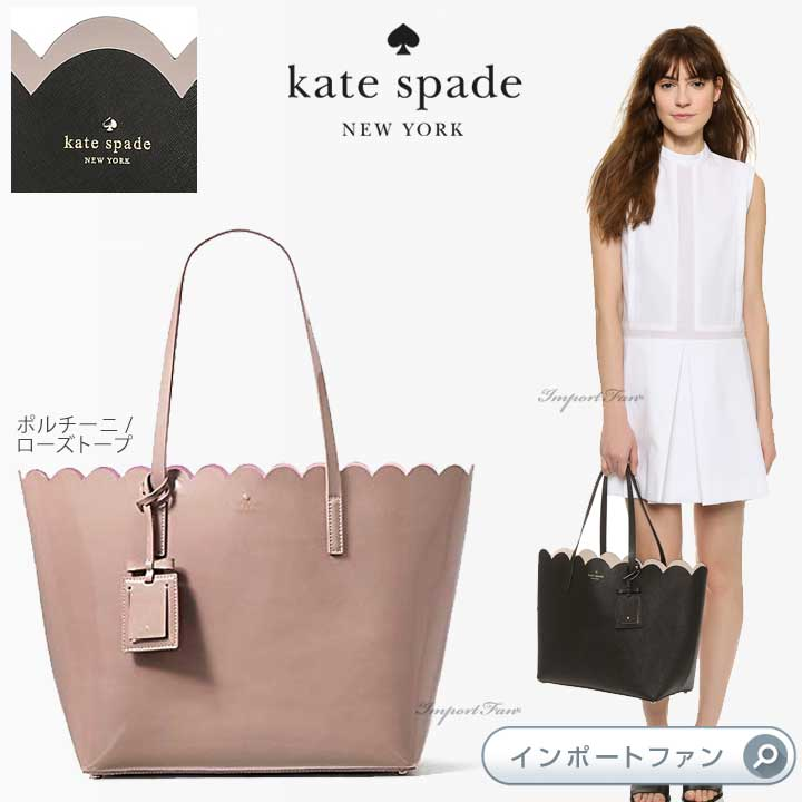Kate Spade ケイトスペード リリー アベニュー パテント カーリガン レザー トート バッグ 鞄 lily avenue patent carrigan leather tote 正規品【ポイント最大43倍!お買物マラソン】