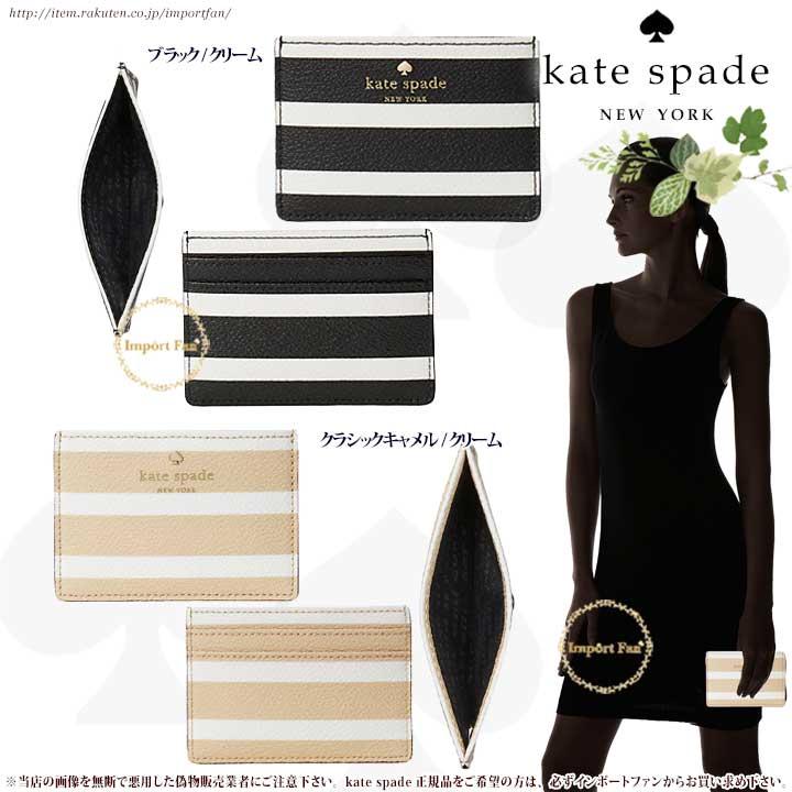 Kate Spade ケイトスペード ハイド レーン ストライプ カードケース Hyde Lane Stripe Card Holder 正規品【ポイント最大43倍!お買物マラソン】