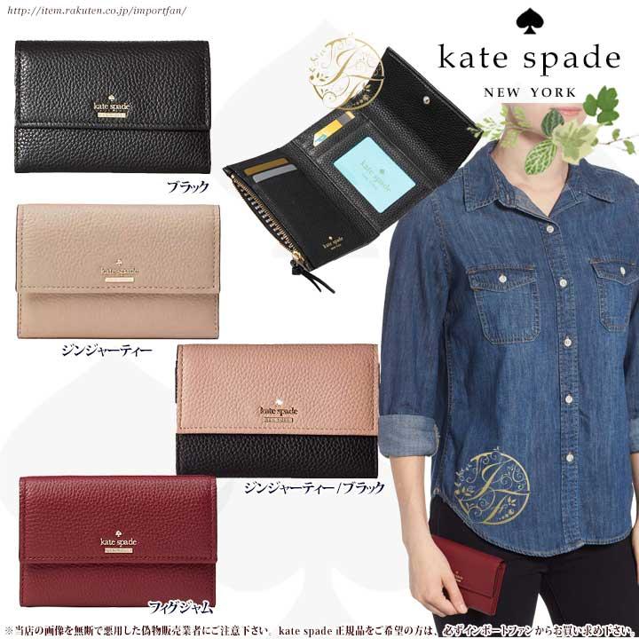 Kate Spade ケイトスペード ジャクソン ストリート メレディス 三つ折り財布 Jackson Street Meredith □
