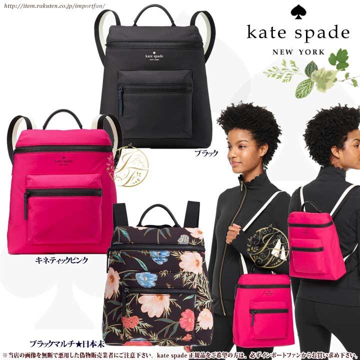 Kate Spade ケイトスペード ザッツ ザ スピリット コンバーチブル バックパック That's The Spirit Convertible Backpack 【ポイント最大43倍!お買物マラソン】