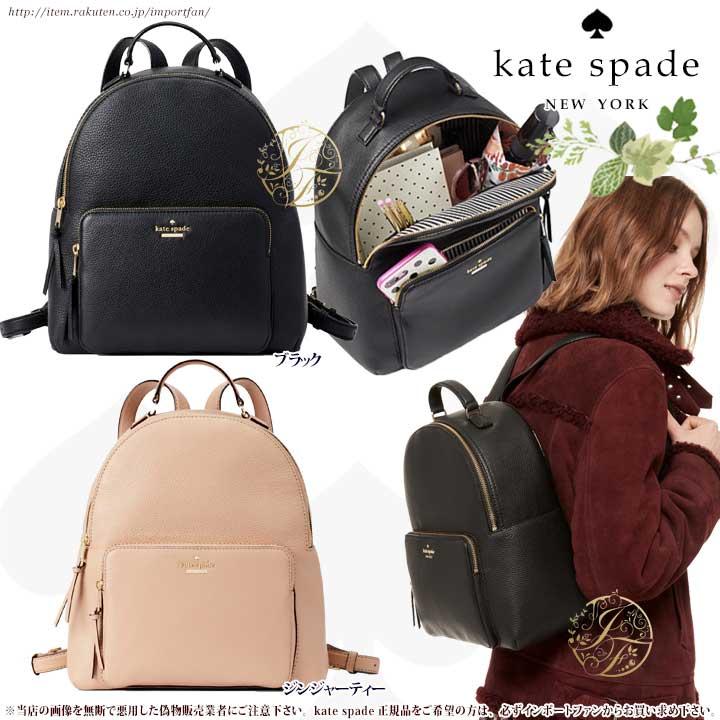 Kate Spade ケイトスペード ジャクソン ストリート ラージ ケリー バックパック Jackson Street Large Keleigh □