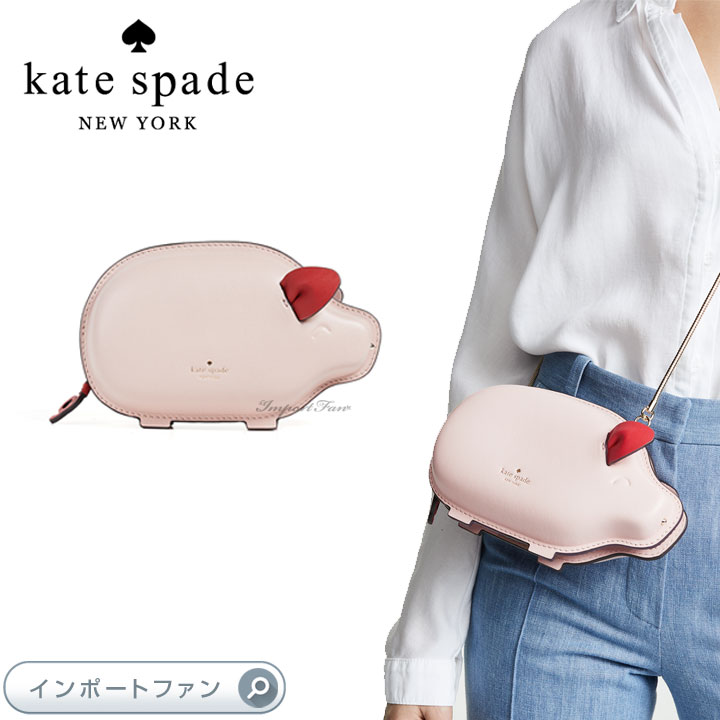 Kate Spade ケイトスペード 猪 亥 イヤー オブ ザ ピッグ ポーシャ ザ ピッグ クラッチバッグ Year Of The Pig Portia The Pig 増税前ラスト!スーパーセール