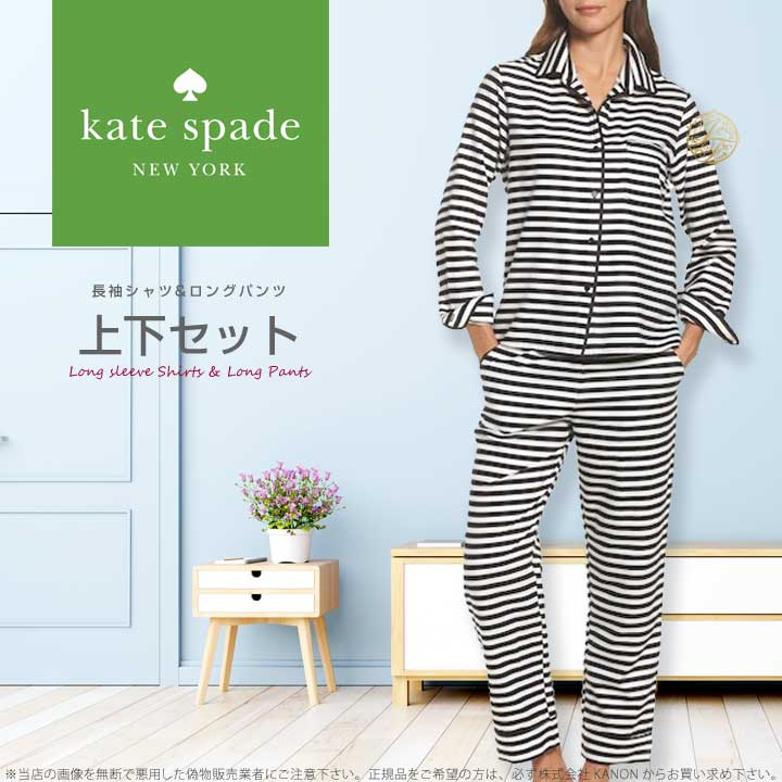 ケイトスペード ボーダー 長袖シャツ ルームウェア パジャマ Classic Brushed Twill Pajama Set 【ポイント最大43倍!お買物マラソン】