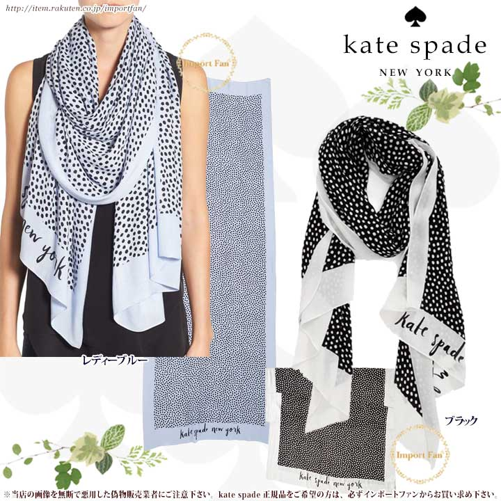 Kate Spade ケイトスペード スポッテッド オブロング スカーフ spotted oblong scarf 正規品【ポイント最大43倍!お買物マラソン】