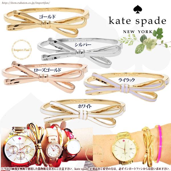 Kate Spade ケイトスペード リボンの形がかわいい tied up ボウ ヒンジ バングル tied up bow hinged bangle 正規品 【ポイント最大43倍!お買物マラソン】