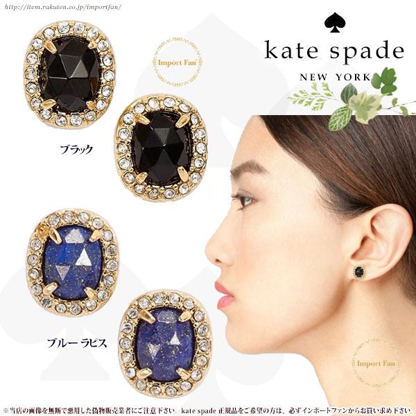 Kate Spade ケイトスペード パーク レックス ピアス park lex stud earrings 正規品 【ポイント最大43倍!お買物マラソン】
