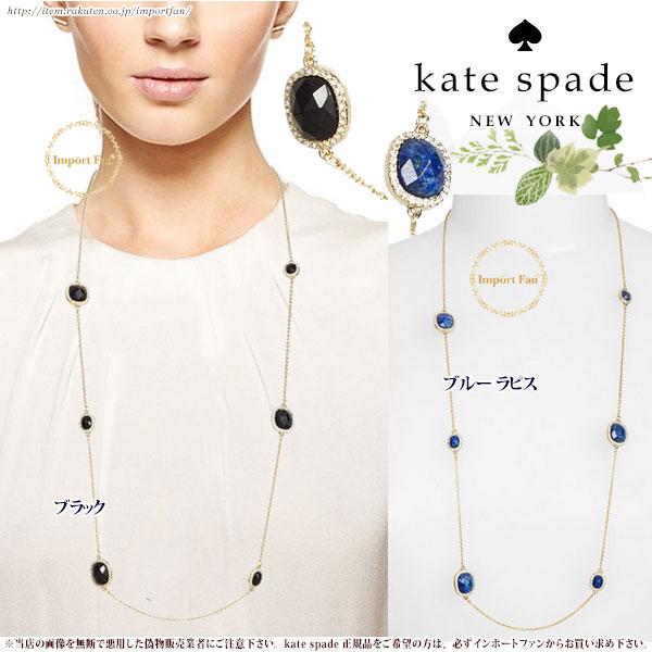 Kate Spade ケイトスペード パーク レックス ロング ステーション ネックレス park lex' long station necklace 正規品 【ポイント最大43倍!お買物マラソン】