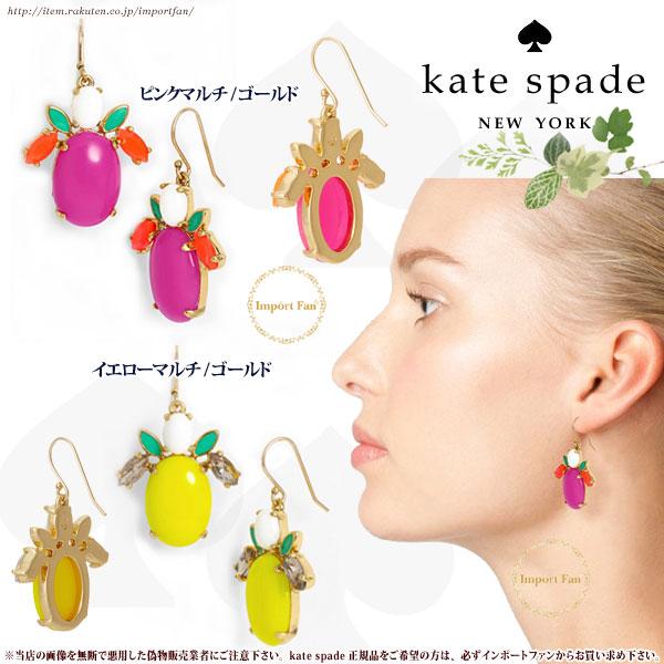 Kate Spade ケイトスペード プッカー アップ クラスタードロップ ピアス pucker up cluster drop earrings 正規品 【ポイント最大43倍!お買物マラソン】