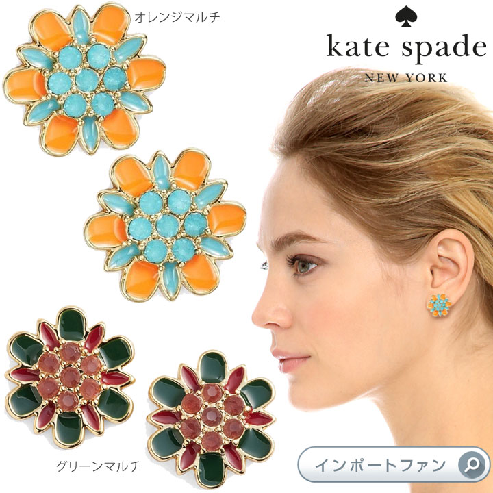 Kate Spade ケイトスペード ボールド ブルーム ピアス フラワー Bold Blooms Studs Earrings 正規品 【ポイント最大43倍!お買物マラソン】