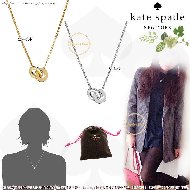 Kate Spade ケイトスペード インフィニティ― ミニ ネックレスinfinity mini pendant necklace 正規品 【ポイント最大43倍!お買物マラソン】