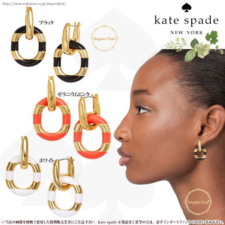 Kate Spade ケイトスペード モッド モーメント リンク ピアス ボーダー mod moment link earrings 正規品 【ポイント最大43倍!お買物マラソン】