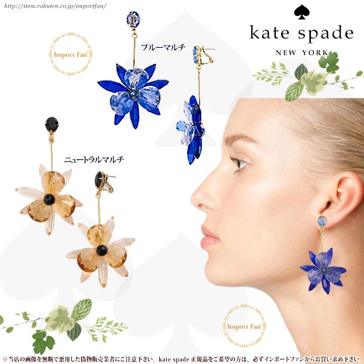 Kate Spade ケイトスペード ブルーミング ブリリアント ドロップ ピアス blooming brilliant drop earrings 正規品【ポイント最大43倍!お買物マラソン】