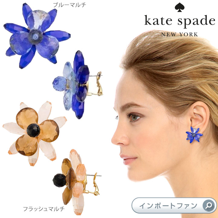 Kate Spade ケイトスペード ブルーミング ブリリアント ステートメント ピアス blooming brilliant statement earrings 正規品【ポイント最大43倍!お買物マラソン】