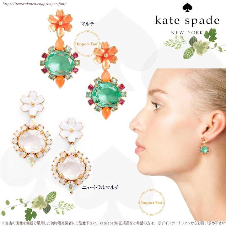 Kate Spade ケイトスペード ガーデン パーティ ドロップ ピアス Garden Party Drop Earrings 正規品【ポイント最大43倍!お買物マラソン】