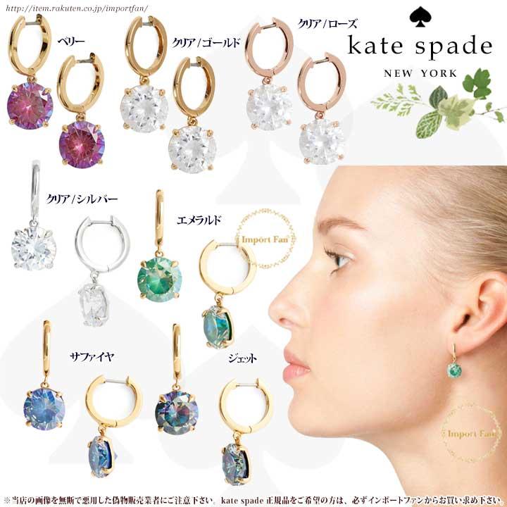 Kate Spade ケイトスペード ブライト アイデア ドロップ ピアス Bright Idea Drop Earrings 正規品【ポイント最大43倍!お買物マラソン】