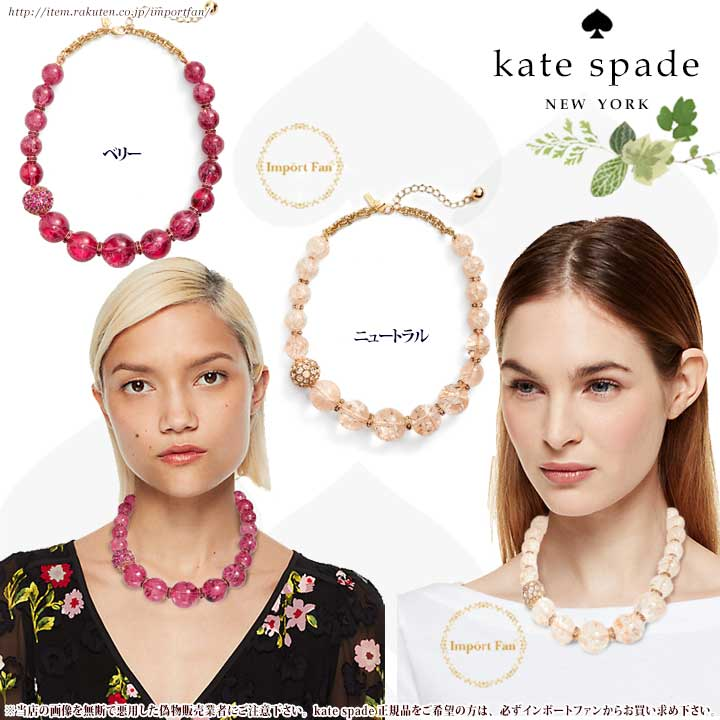Kate Spade ケイトスペード トゥルー カラーズ カラー ネックレス True Colors Collar Necklace 正規品□