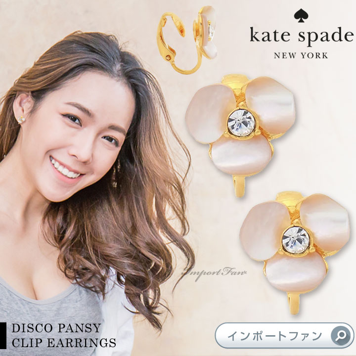 ケイトスペード ディスコ パンジー クリップイヤリング  Kate Spade DISCO PANSY CLIP EARRINGS 【あす楽対応】□
