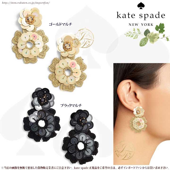 Kate Spade ケイトスペード ポジー グローブ シークイン ドロップ ピアス Posy Grove Sequin Drop Earrings 正規品□