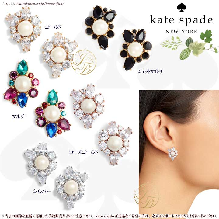 Kate Spade ケイトスペード フライング カラー パール クラスター スタッド ピアス Flying Colors Pearl Cluster Stud Earrings 正規品□